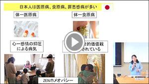 『由井寅子のホメオパシー入門(2018年3月)』ダイジェスト版