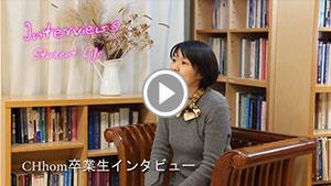プロフェッショナルホメオパス養成コース(学生インタビュー)