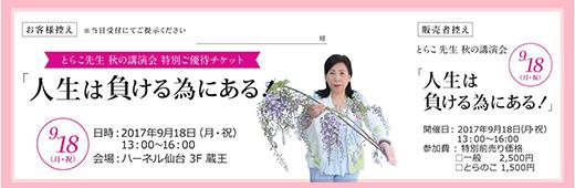 20170918sendai_ticket.jpg