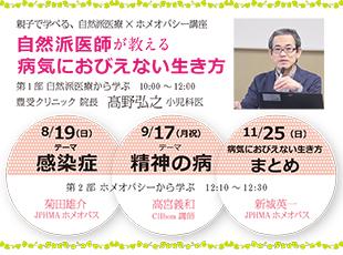 bn_2018autumn_takanosennsei_310x230.jpg