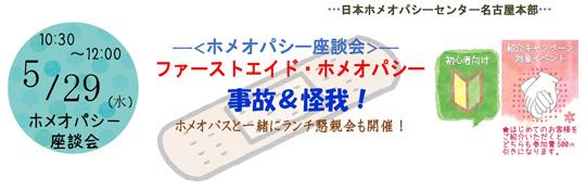 20190529_nagoya.jpg