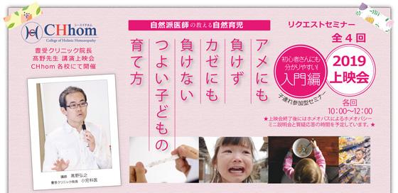 20190904_1016_takano.jpg