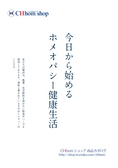 CHhomショップ商品カタログ_2013年版