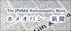 ホメオパシー新聞