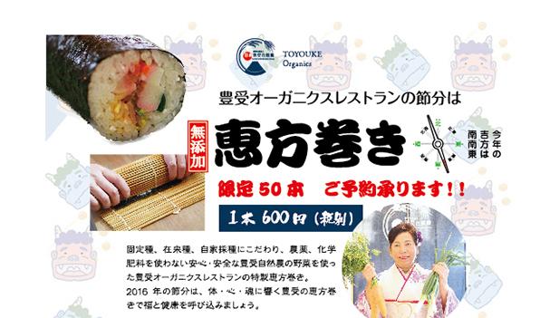 20160201ehoumaki_0.jpg