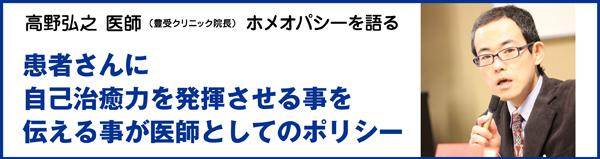 bn_dr_takano_2.jpg