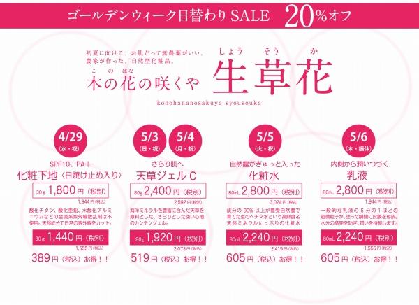 gw_higawari_sale.jpg