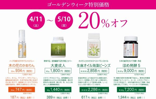 gw_zenjitsu_sale.jpg