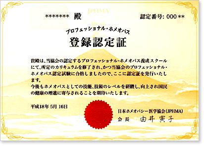 登録認定証
