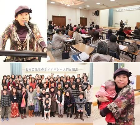 20110129_fukushima_kakomu.jpg
