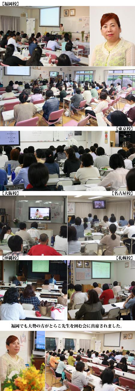 20120616_fukuoka.jpg