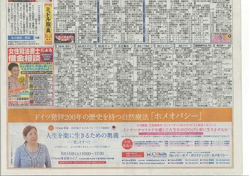 産経新聞大阪版