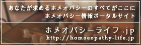 ホメオパシーライフ.jp