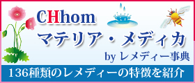 CHhom マテリア・メディカ 136種類のレメディーの特徴を紹介
