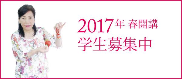 2017年度新入生募集