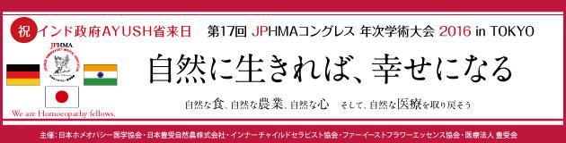 JPHMAコングレス