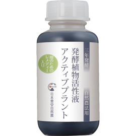 発酵アクティブプラント(乳酸菌植物発酵補酵素)